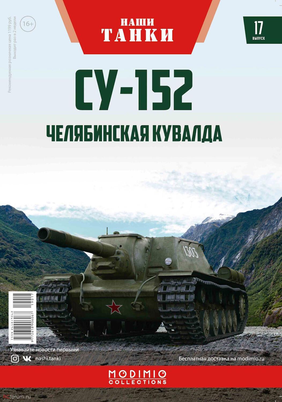Nail khusnutdinov catalog 96