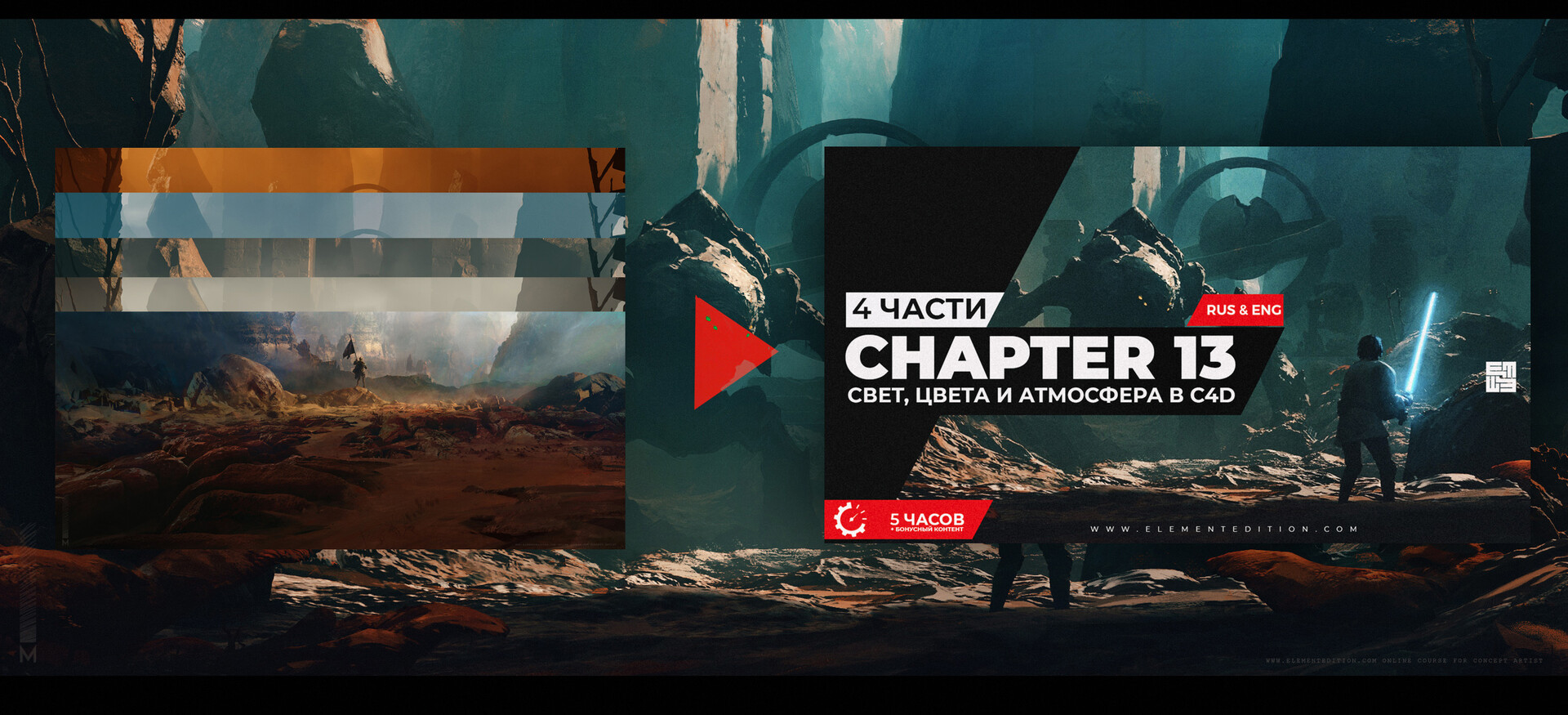 New 13 chapter. Tutorial for concept artists. 14 video tutorials.