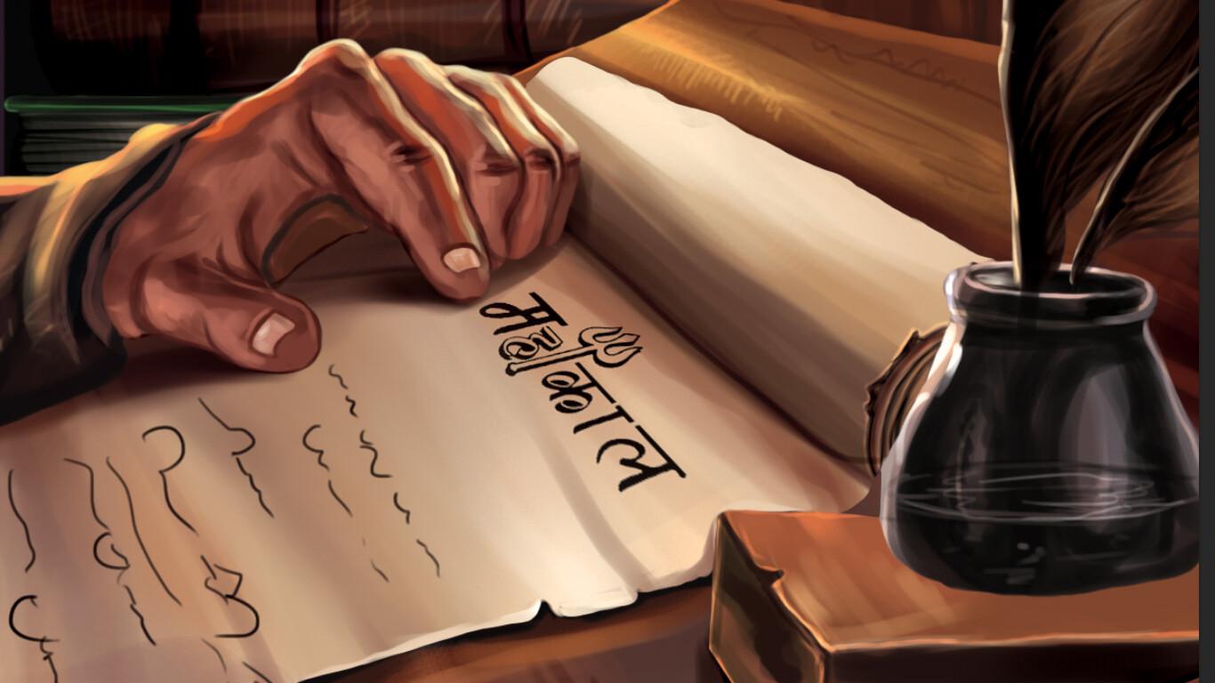 mahakaal written