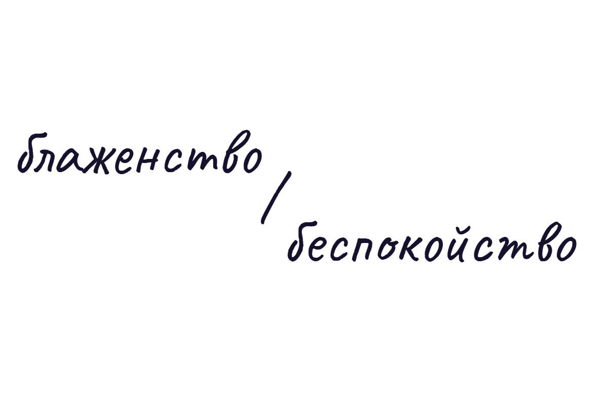 Иван Ахметьев