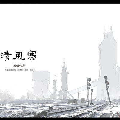 Su jian 001
