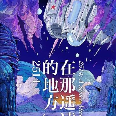 Guangyuan yu asset