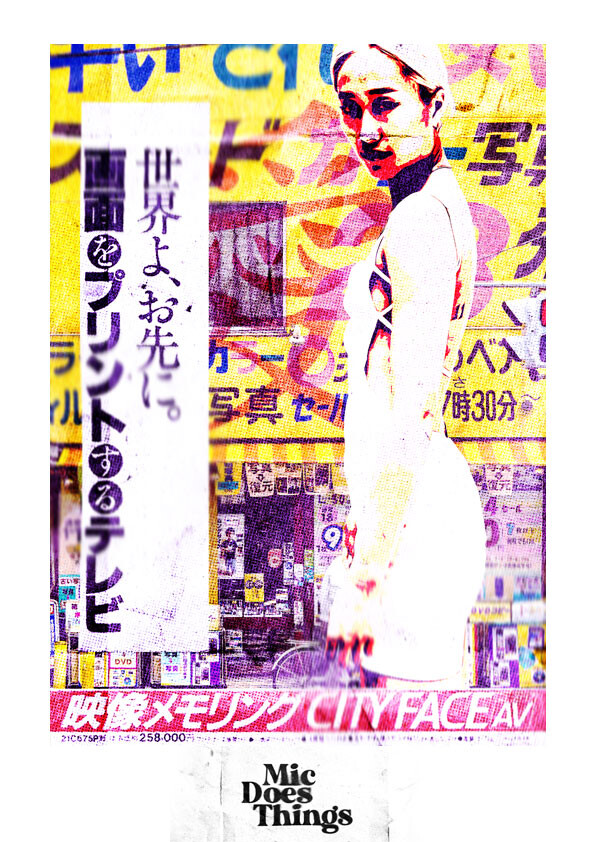 Japanese advertising collage - Vintage Poster