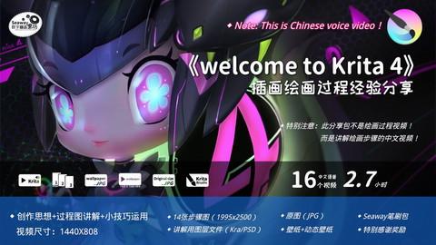 《welcome to Krita 4》KIKI插画绘画过程经验分享