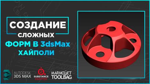 Моделирование сложных форм в 3dsMax. Для новичков. Хайполи.  Чуть-чуть Zbrush.