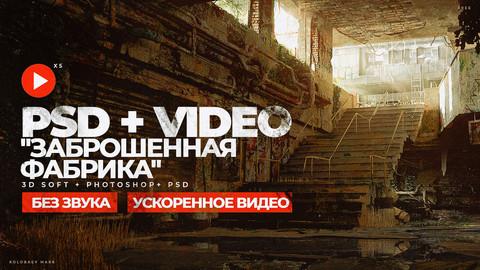 """Tutorial """"Заброшенная фабрика"""". Ускоренный видео процесс + PSD"""