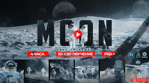 "Video tuorial ""The Moon"" for Concept artists."