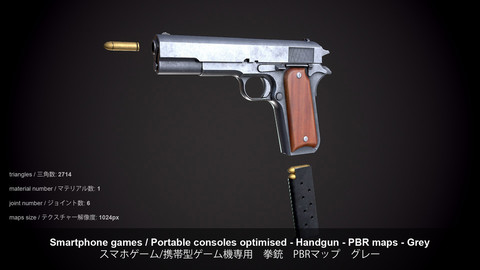 SOURCE FILES INCLUDED - For portable consoles projects - Handgun (Colt 1911) - PBRGrey / 携帯型ゲーム機専用 拳銃(Colt1911) PBRグレー