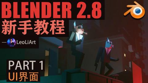 Blender新手入门教程 - The Pig Man