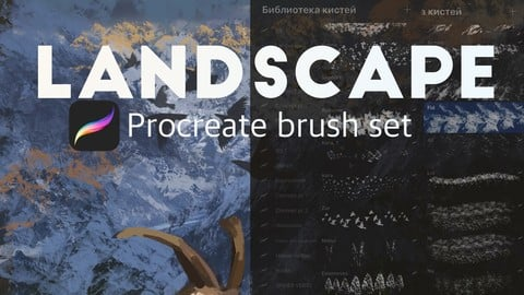 31 Landscape Procreate Brushes