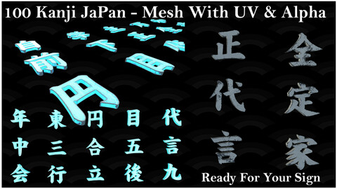 100 Kanji Japan Mesh With UV and Alpha - Ready For Your Sign