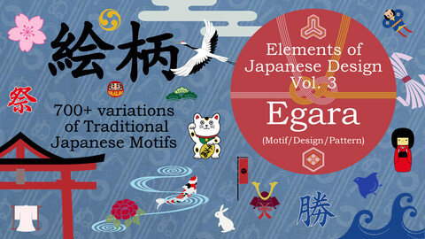 Elements of Japanese Design Vol. 3 - Egara