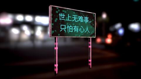 Sci Fi / Cyberpunk Billboard (Low-poly)