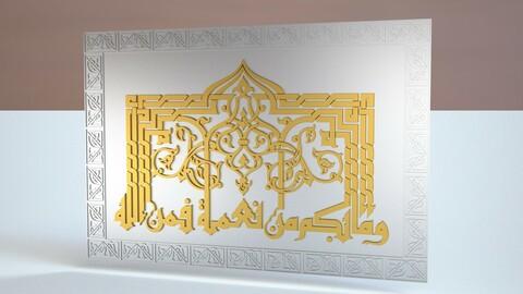 Arabic Art Frame Decor