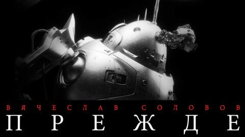 "Графический роман ""ПРЕЖДЕ"", RUS (PDF)"