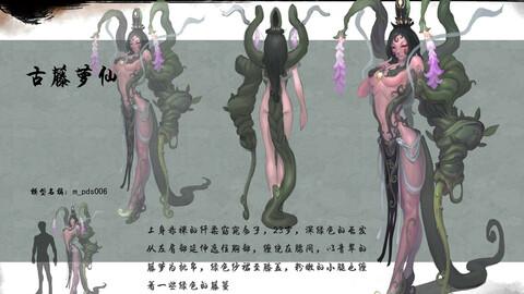 Low poly 3D Women - Gu Teng Luo Xian