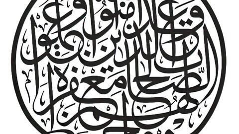Arabic font . Oil painting . Islamic designs. Islamic decoration