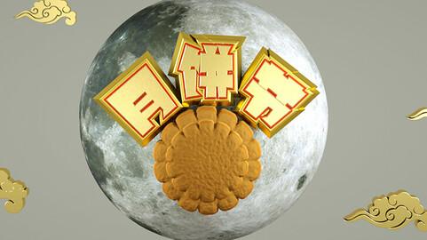Moon Moon Moon Cake Moon Cake Festival Mid-Autumn Festival