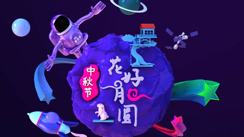 Mid-Autumn Festival nine days to embrace the moon space dream