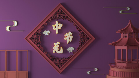Chinese purple gold Hungry Ghost Festival ancestor worship art word