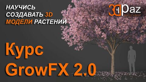 Курс GrowFX 2.0